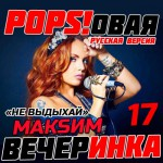 Popsовая Вечеринка 17 (2015)