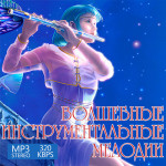 Волшебные Инструментальные Мелодии (2015)