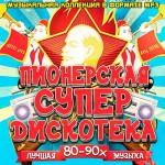 Пионерская Супер Дискотека (2015)