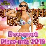 Отрывайся весело. Весенний Disco-mix (2015)