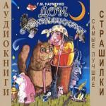 Дом с привидениями (Аудиокнига) / Науменко Георгий / 2005