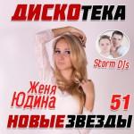 Дискотека Новые Звезды 51 (2015)