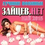 Лучшие Новинки от Зайцев.Нет Май 2015 (2015)