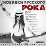 Новинки русского рока — 4 (2015)