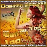 Осенняя женщина. Шансон Top 100 (2015)
