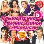 Самые Яркие Русские Хиты За Последние 15 Лет выпуск 5 (2015)