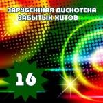 Зарубежная Дискотека забытых хитов — 16 (2015)