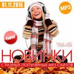 Новинки С Разных Популярных MP3 Сайтов Vol.42 (2015)
