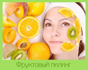 фруктовый пилинг для лица