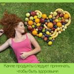 Какие продукты следует принимать, чтобы быть здоровыми
