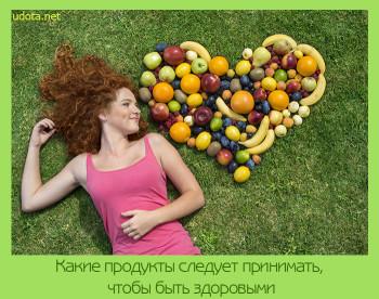 продукты полезные для здоровья