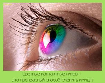 контактные линзы цветные фото