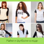 Майки и футболки в моде
