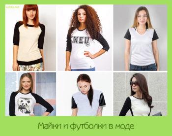 мода футболки 2016
