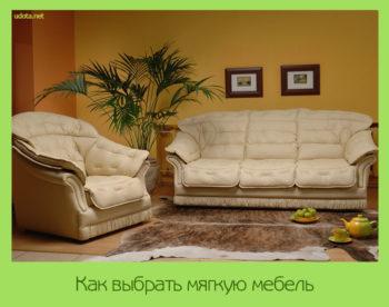 как выбрать мягкую мебель советы