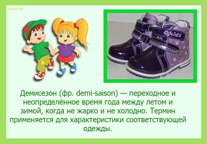 как правильно выбрать обувь ребенку