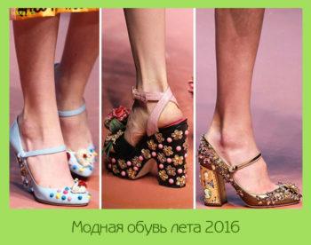 модные обувь 2016 года
