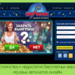 Достоинства и недостатки бесплатных версий игровых автоматов онлайн