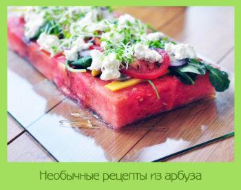 арбуз рецепт салат