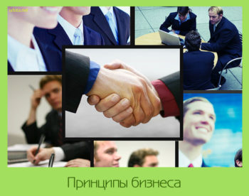 Принципы бизнеса