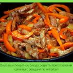 Вкусное и пикантное блюдо: рецепты приготовления свинины с овощами по-китайски