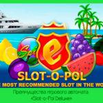 Преимущества игрового автомата «Slot-o-Pol Deluxe»