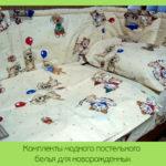 Комплекты модного постельного белья для новорожденных