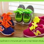 Удобная и стильная детская спортивная обувь от Kindo.UA