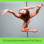 История возникновения Pole Dance