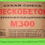 Характеристики пескобетона М300