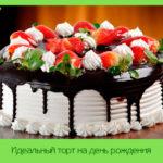 Идеальный торт на день рождения