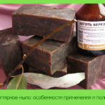 Дегтярное мыло: особенности применения и польза