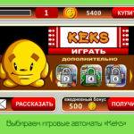Выбираем игровые автоматы «Keks»