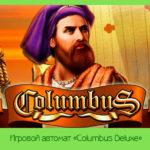 Игровой автомат «Columbus Deluxe» в казино Вулкан