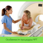 Особенности процедуры МРТ