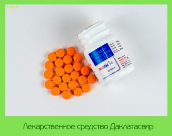 Лекарственное средство Даклатасвир
