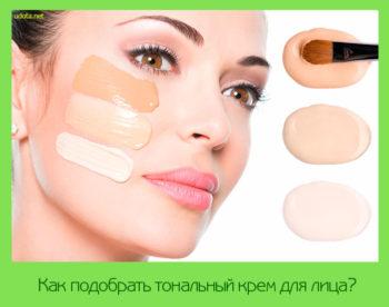 тональный крем для лица