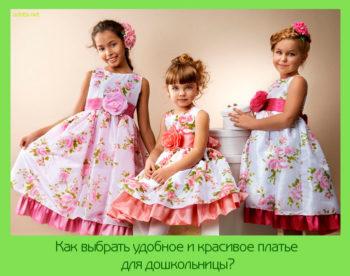 платье для дошкольницы
