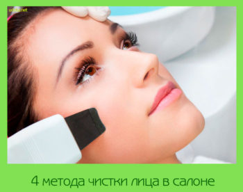 4 метода чистки лица в салоне