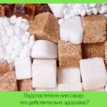 Подсластители или сахар: что действительно здоровее?