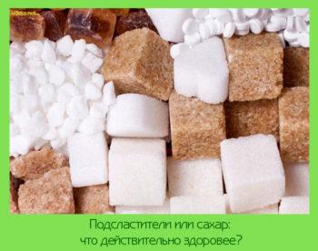 Подсластители или сахар