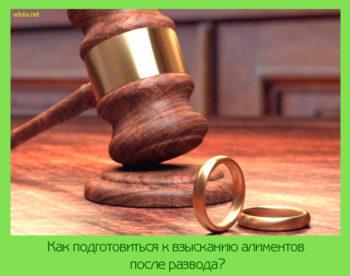 к взысканию алиментов после развода