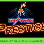 Выбираем для отдыха казино «Вулкан Престиж»