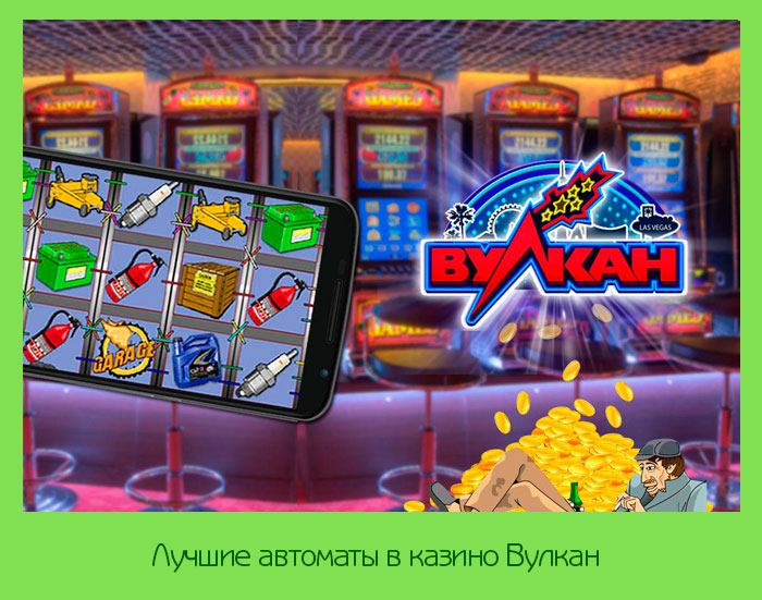 Проверенные online casino real money