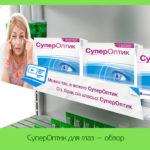 СуперОптик для глаз — обзор