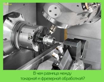 В чем разница между токарной и фрезерной обработкой?