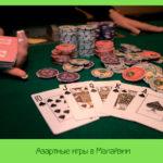 Азартные игры в Малайзии