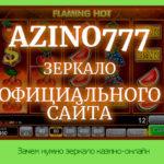 Зачем нужно зеркало казино-онлайн Azino?