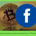 Главные преимущества криптовалюты от Facebook