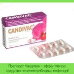 Препарат Кандивак — эффективное средство лечения грибковых инфекций